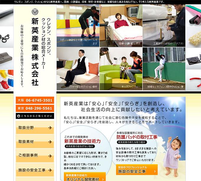 shinei-ind_hp.jpg